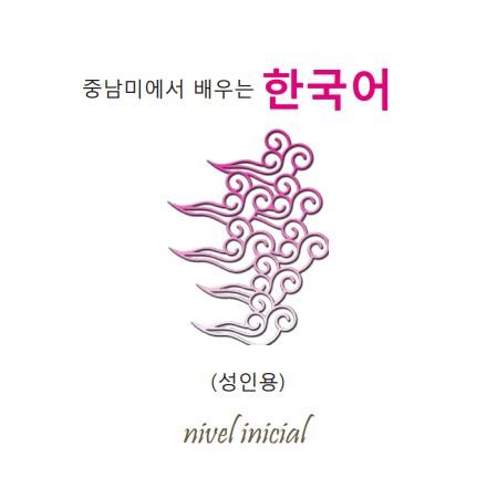 aprender coreano nivel inicial