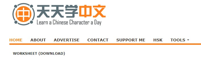 learn chinese everyday